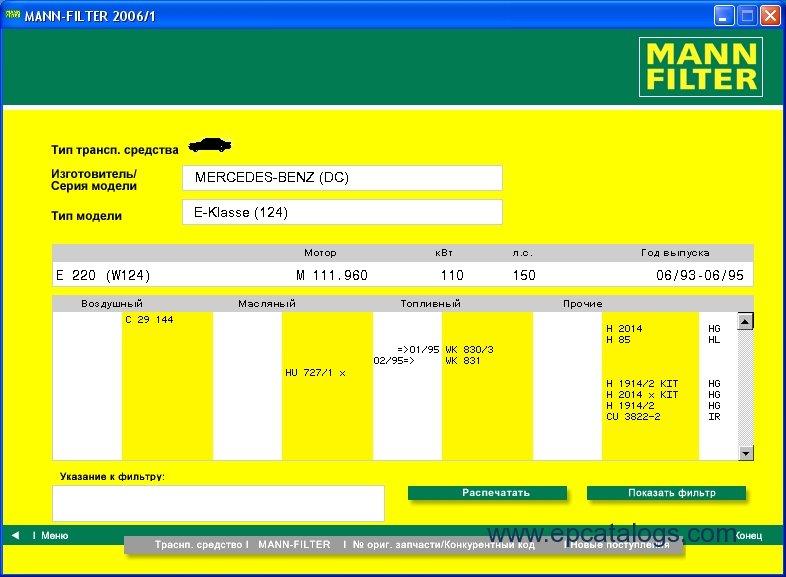 Mann filter catalog