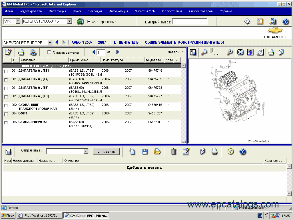 parts catalog chevrolet lacetti