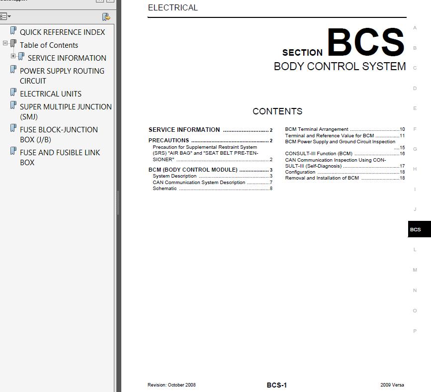 nissan versa 2009 service manual pdf rh epcatalogs com versa 2007 service manual sonoline versa plus service manual