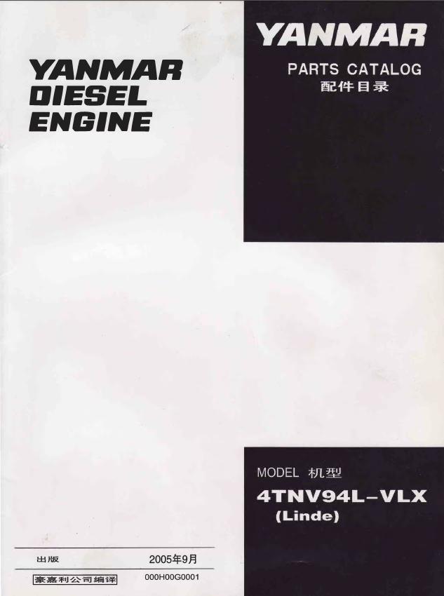 Yanmar Diesel Engine 4TNV94L-VLX (Linde) Parts Catalog PDF