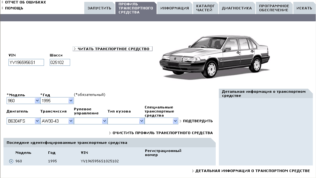 volvo vida cars 2014a parts catalog and repair manual download rh epcatalogs com volvo vida user manual pdf volvo vida user manual