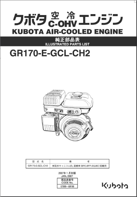 Enjoyable 300 X 320 Jpeg 17Kb Kubota D722 E Parts Diagram Share The Online Wiring Database Denligelartorg