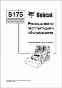 spare parts catalog repair manual Bobcat S175, S185 Turbo