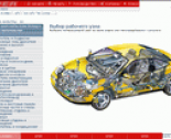 spare parts catalog repair manual Fiat, Lancia, Alfa Romeo, Abarth, Fiat Commercial