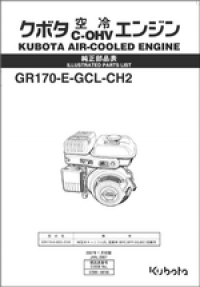 spare parts catalog Kubota Engines