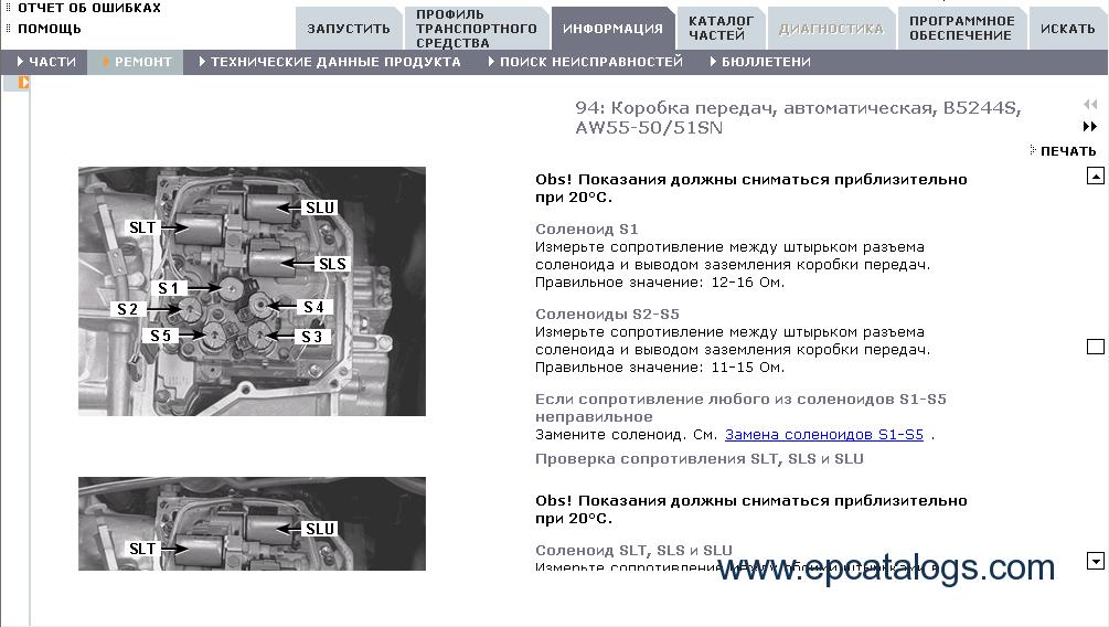 volvo vida cars 2014a parts catalog and repair manual download rh epcatalogs com volvo vida repair manual volvo vida repair manual