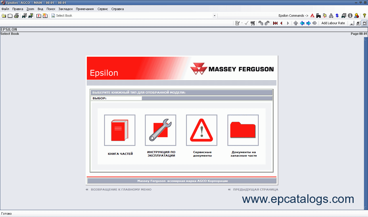 spare parts catalog Massey Ferguson 2012 NA - Parts Catalog - 1